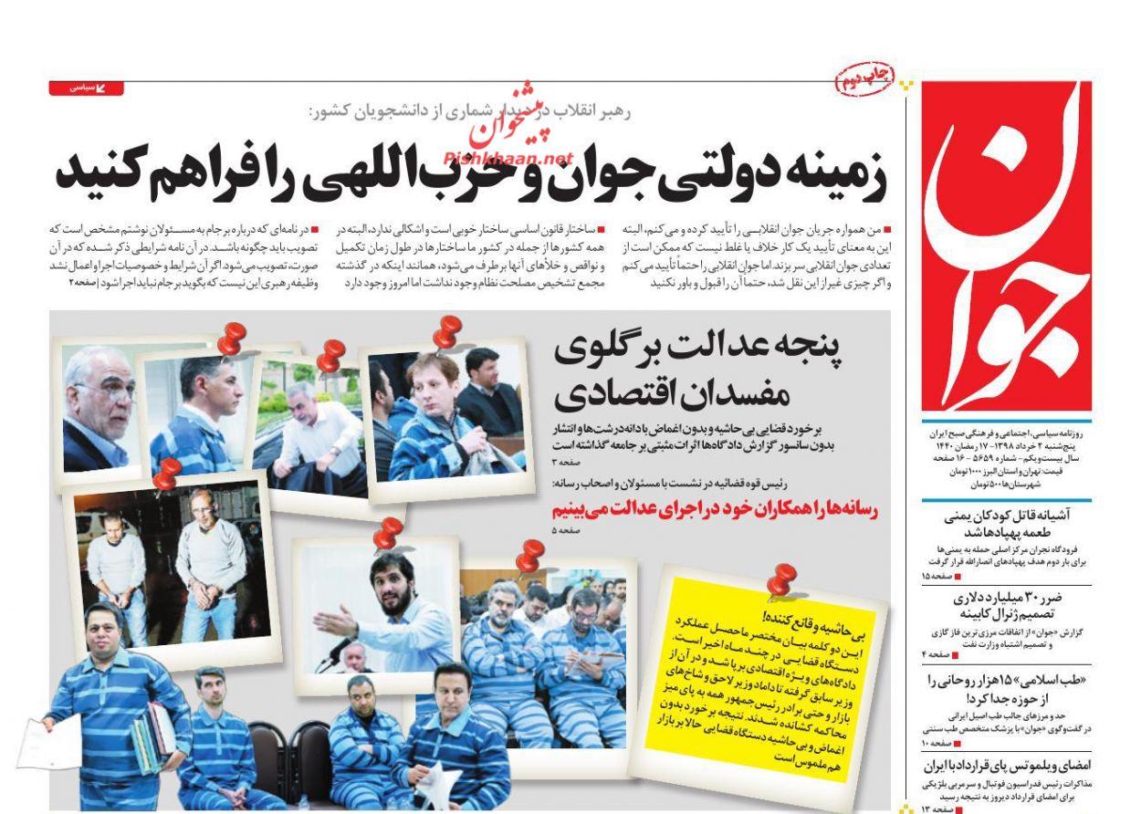 عناوین اخبار روزنامه جوان در روز پنجشنبه ۲ خرداد :
