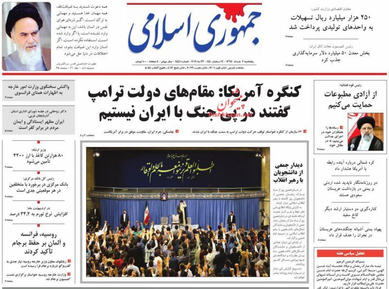 عناوین اخبار روزنامه جمهوری اسلامی در روز پنجشنبه ۲ خرداد