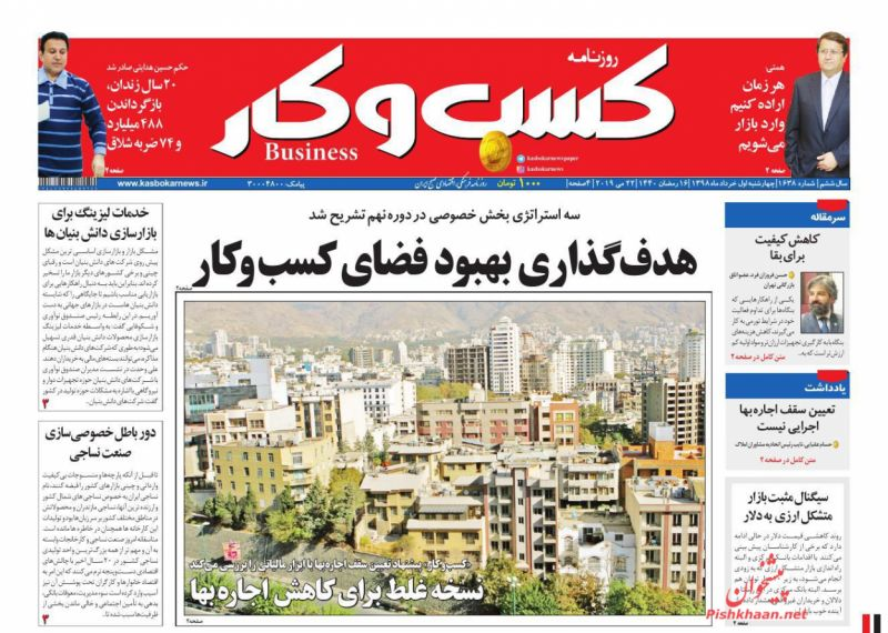 روزنامه كسب و كار : پنجشنبه ۲ خرداد ۱۳۹۸