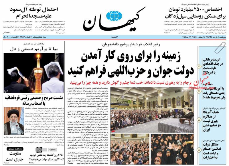 عناوین اخبار روزنامه کيهان در روز پنجشنبه ۲ خرداد