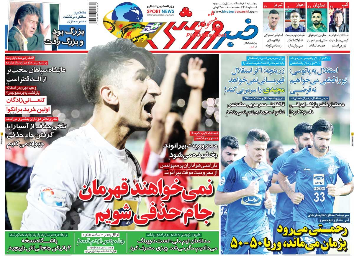 عناوین اخبار روزنامه خبر ورزشی در روز پنجشنبه ۲ خرداد :