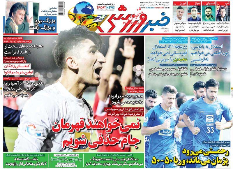 عناوین اخبار روزنامه خبر ورزشی در روز پنجشنبه ۲ خرداد