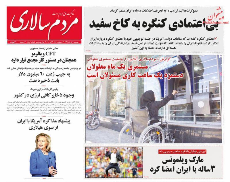 عناوین اخبار روزنامه مردم سالاری در روز پنجشنبه ۲ خرداد