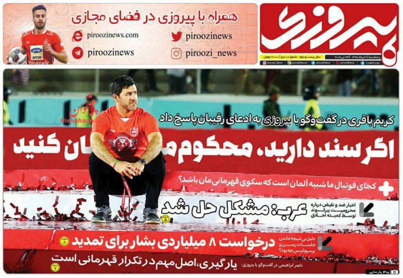عناوین اخبار روزنامه پیروزی در روز پنجشنبه ۲ خرداد :