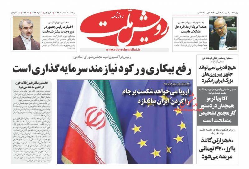 روزنامه رویش ملت : پنجشنبه ۲ خرداد ۱۳۹۸
