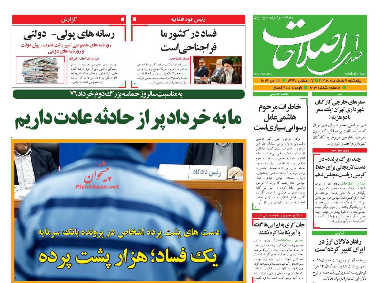 عناوین اخبار روزنامه صدای اصلاحات در روز پنجشنبه ۲ خرداد :