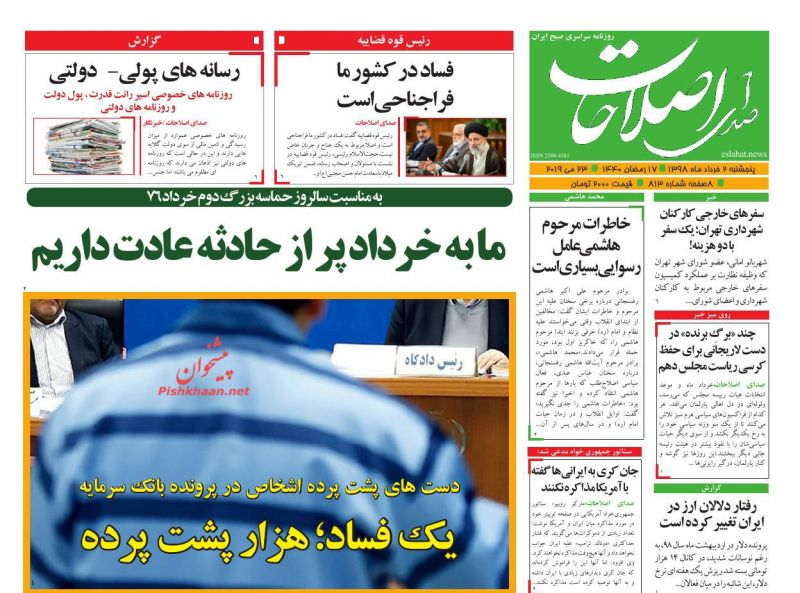 عناوین اخبار روزنامه صدای اصلاحات در روز پنجشنبه ۲ خرداد