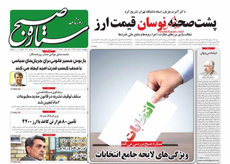 روزنامه ستاره صبح : پنجشنبه ۲ خرداد ۱۳۹۸