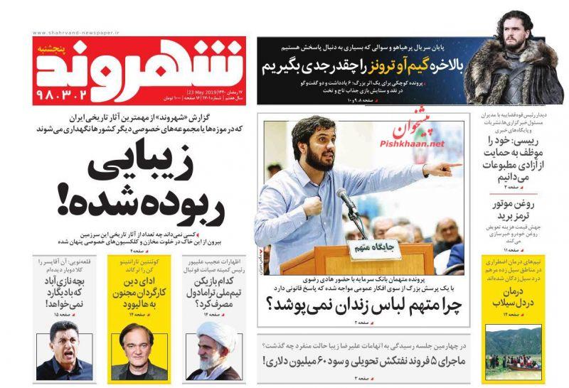 عناوین اخبار روزنامه شهروند در روز پنجشنبه ۲ خرداد