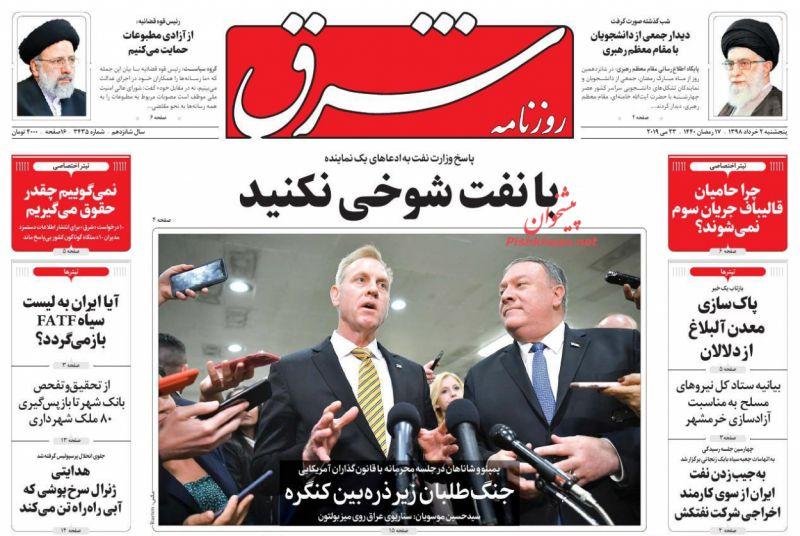 عناوین اخبار روزنامه شرق در روز پنجشنبه ۲ خرداد :