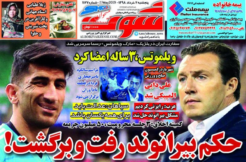 عناوین اخبار روزنامه شوت در روز پنجشنبه ۲ خرداد :