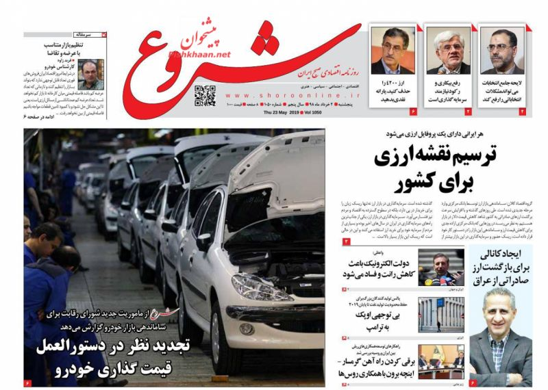 روزنامه شروع : پنجشنبه ۲ خرداد ۱۳۹۸
