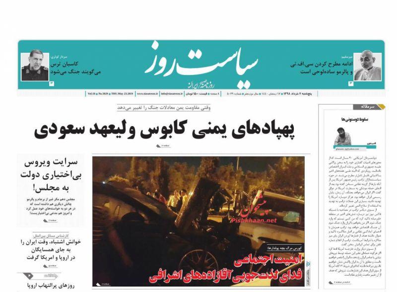 روزنامه سیاست روز : پنجشنبه ۲ خرداد ۱۳۹۸