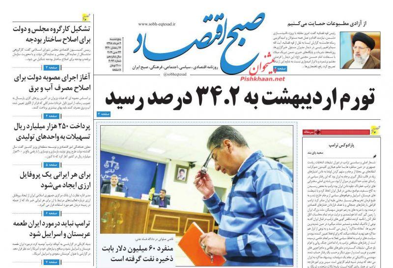 روزنامه صبح اقتصاد : پنجشنبه ۲ خرداد ۱۳۹۸