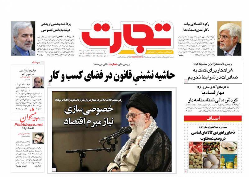 روزنامه تجارت : پنجشنبه ۲ خرداد ۱۳۹۸
