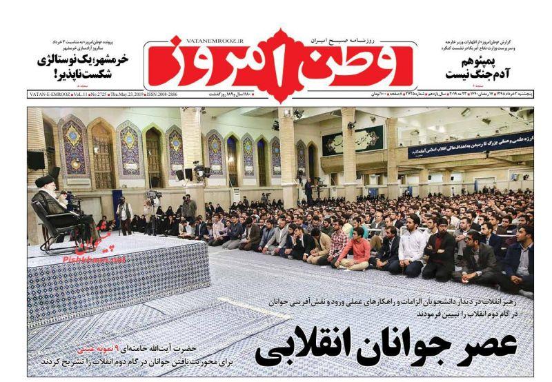 روزنامه وطن امروز : پنجشنبه ۲ خرداد ۱۳۹۸