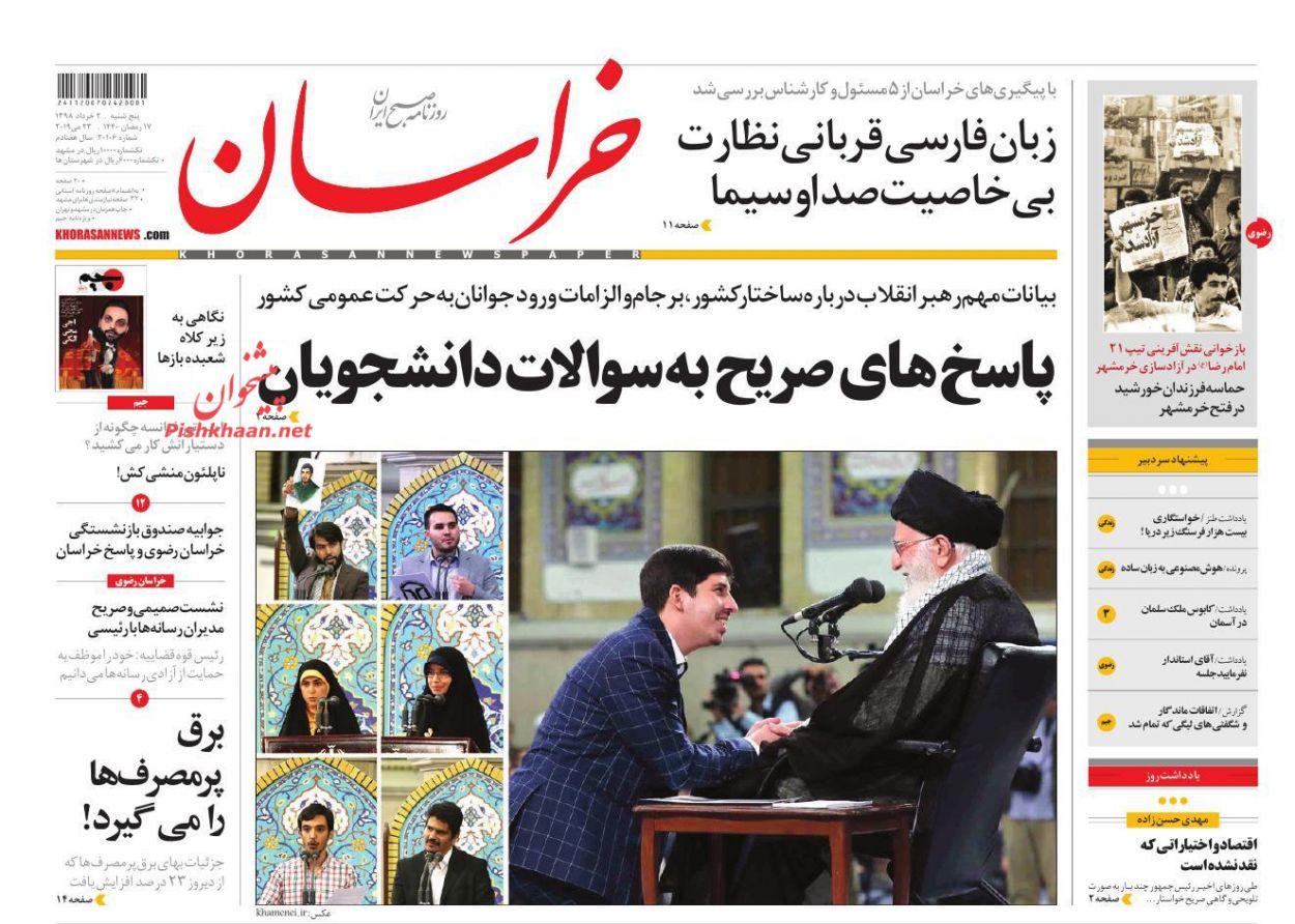 عناوین اخبار روزنامه خراسان در روز پنجشنبه ۲ خرداد :