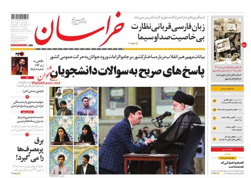 عناوین اخبار روزنامه خراسان در روز پنجشنبه ۲ خرداد