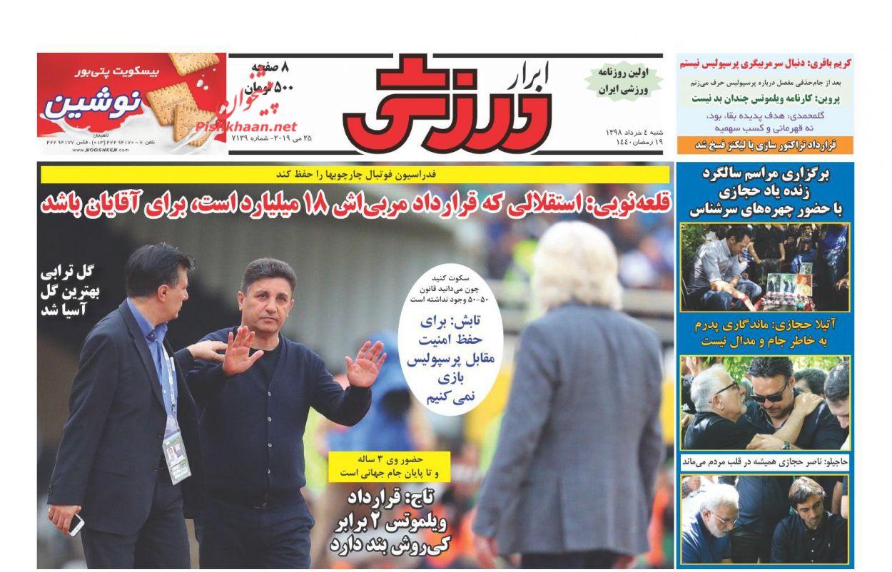 عناوین اخبار روزنامه ابرار ورزشى در روز شنبه ۴ خرداد :