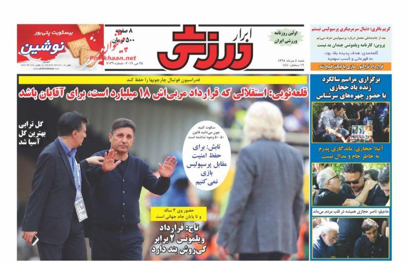عناوین اخبار روزنامه ابرار ورزشى در روز شنبه ۴ خرداد