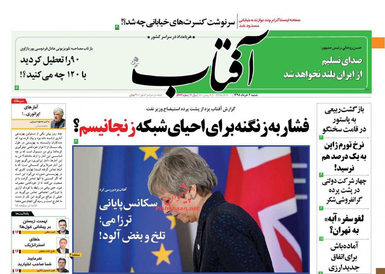عناوین اخبار روزنامه آفتاب یزد در روز شنبه ۴ خرداد :