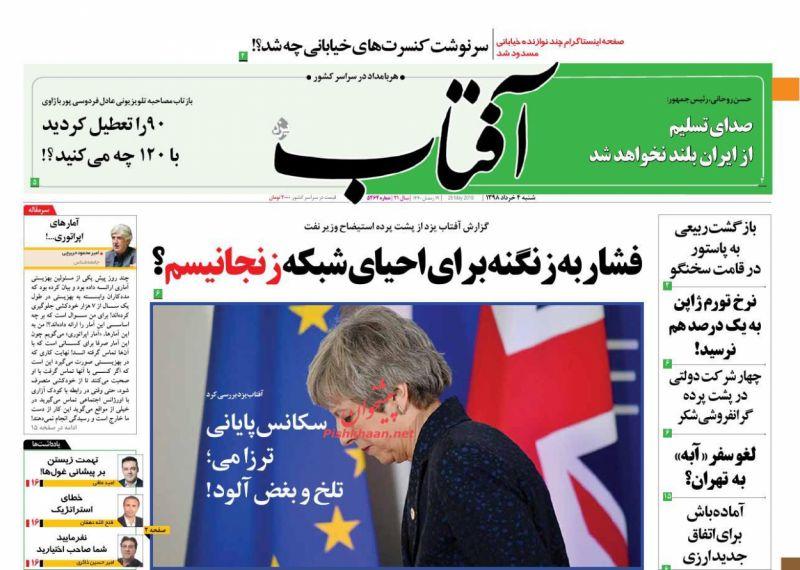 عناوین اخبار روزنامه آفتاب یزد در روز شنبه ۴ خرداد
