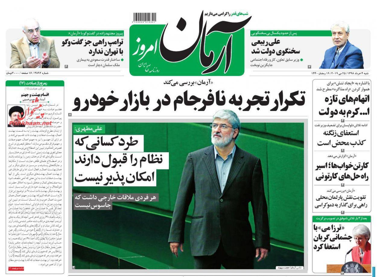 عناوین اخبار روزنامه آرمان امروز در روز شنبه ۴ خرداد :