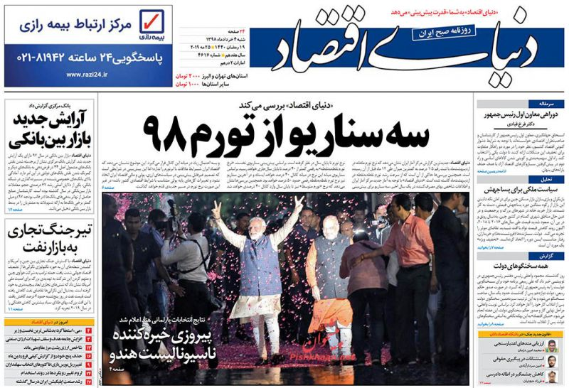 عناوین اخبار روزنامه دنیای اقتصاد در روز شنبه ۴ خرداد :