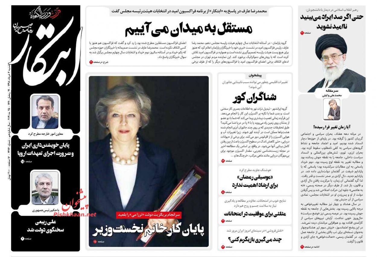 عناوین اخبار روزنامه ابتکار در روز شنبه ۴ خرداد :