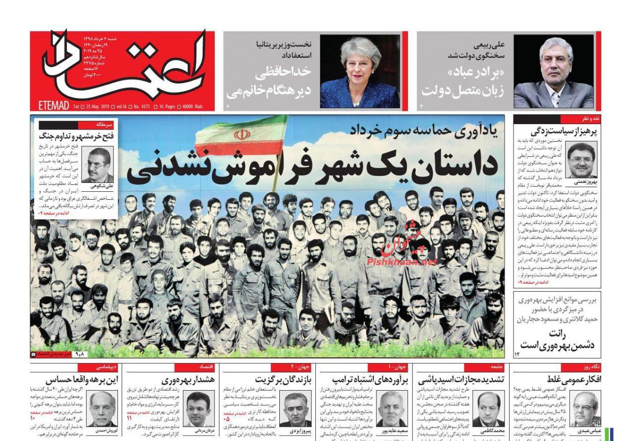 عناوین اخبار روزنامه اعتماد در روز شنبه ۴ خرداد :