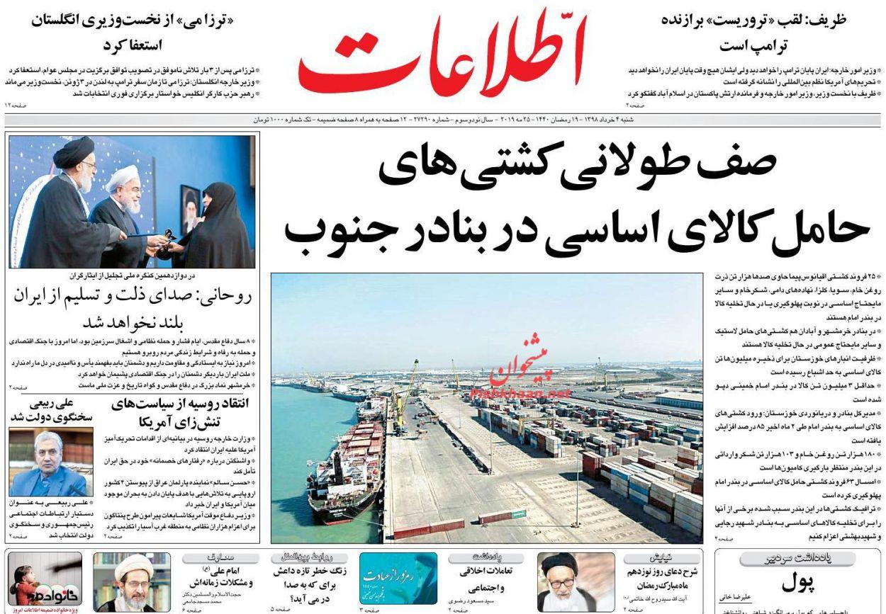 عناوین اخبار روزنامه اطلاعات در روز شنبه ۴ خرداد :