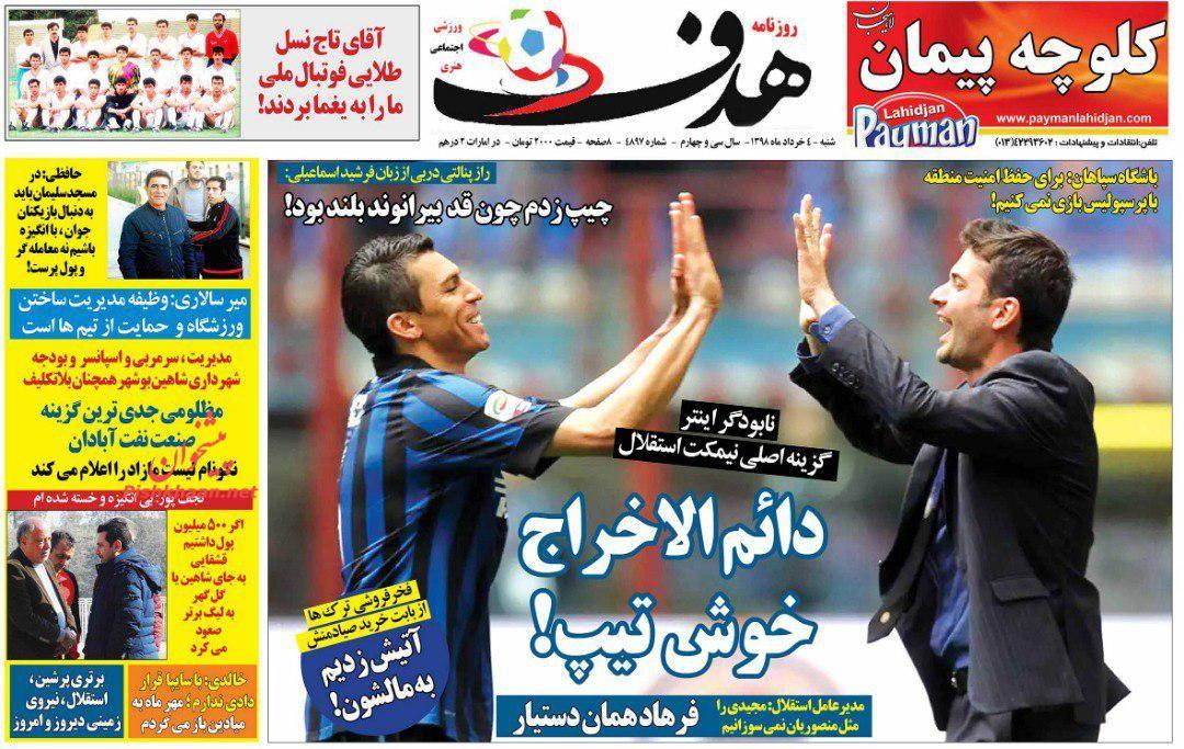 عناوین اخبار روزنامه هدف در روز شنبه ۴ خرداد :