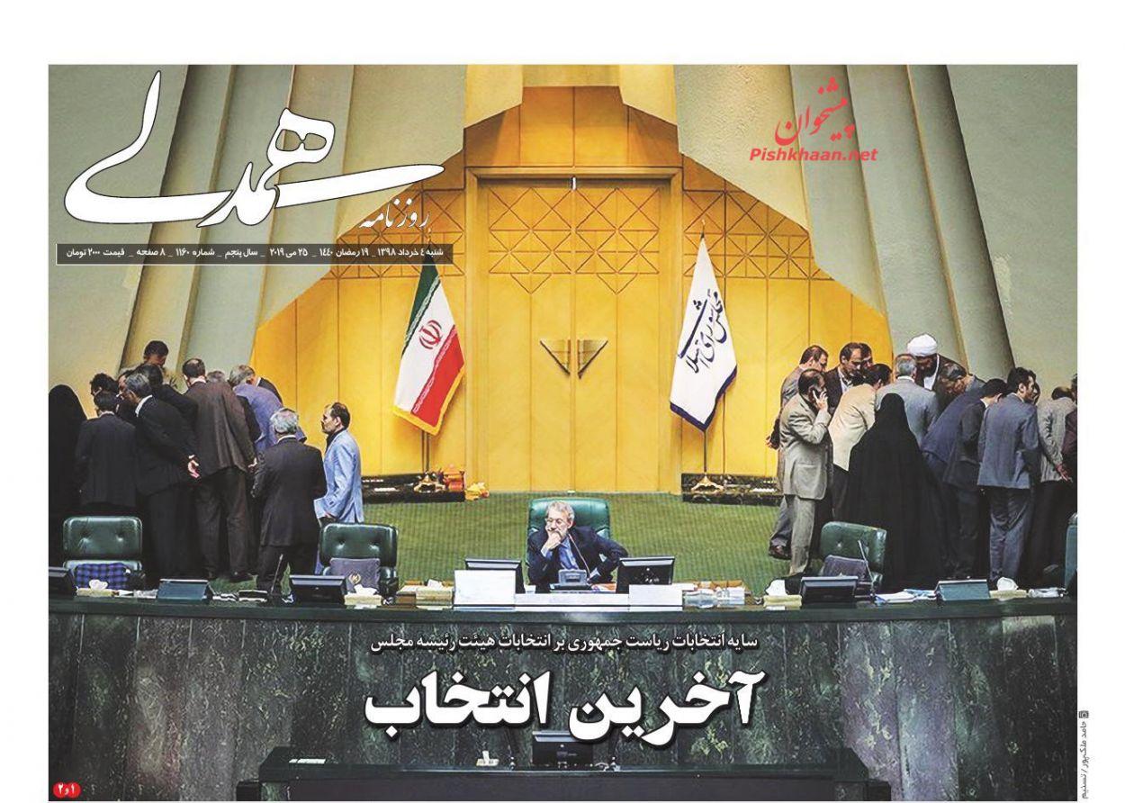 عناوین اخبار روزنامه همدلی در روز شنبه ۴ خرداد :