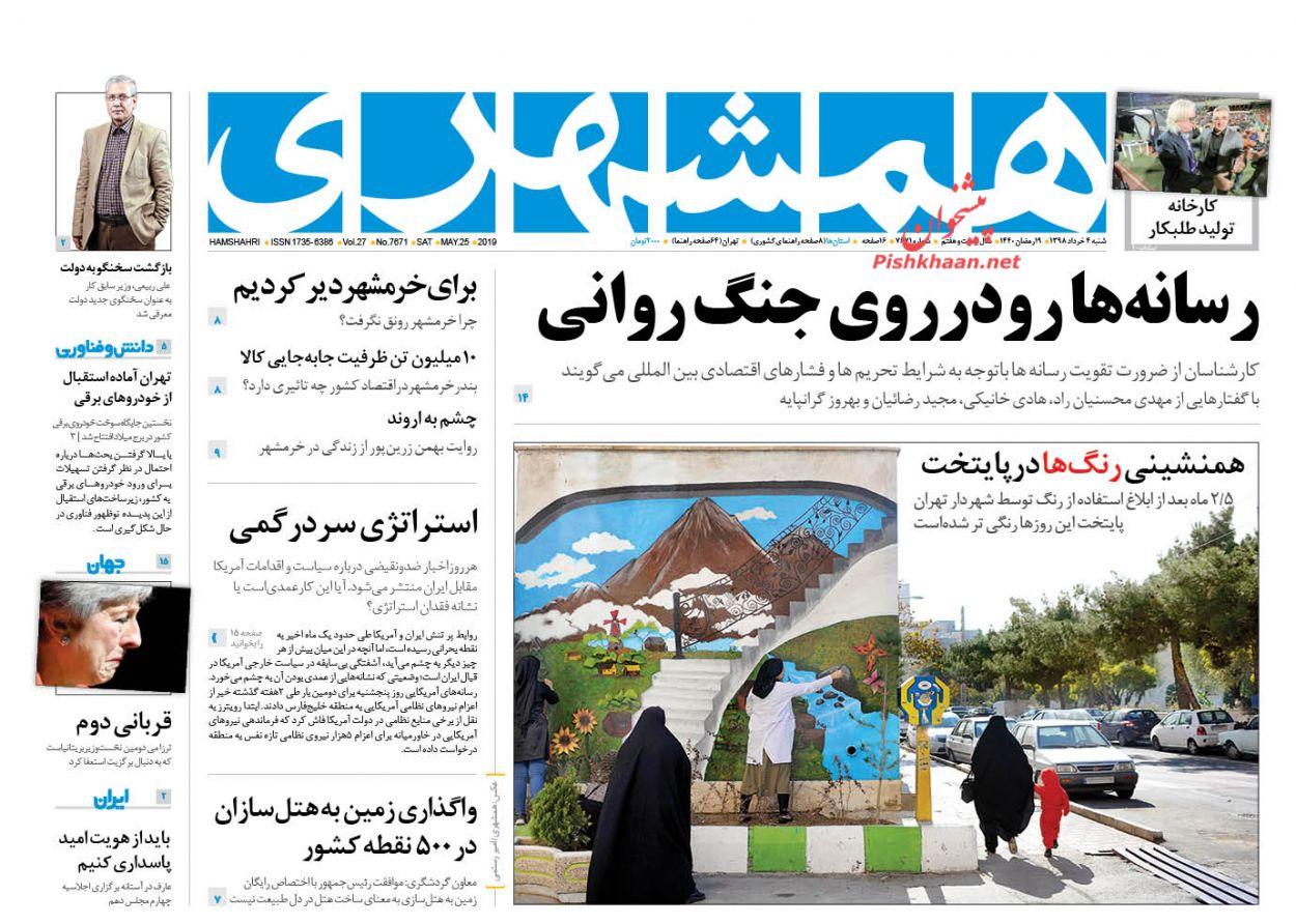 عناوین اخبار روزنامه همشهری در روز شنبه ۴ خرداد :