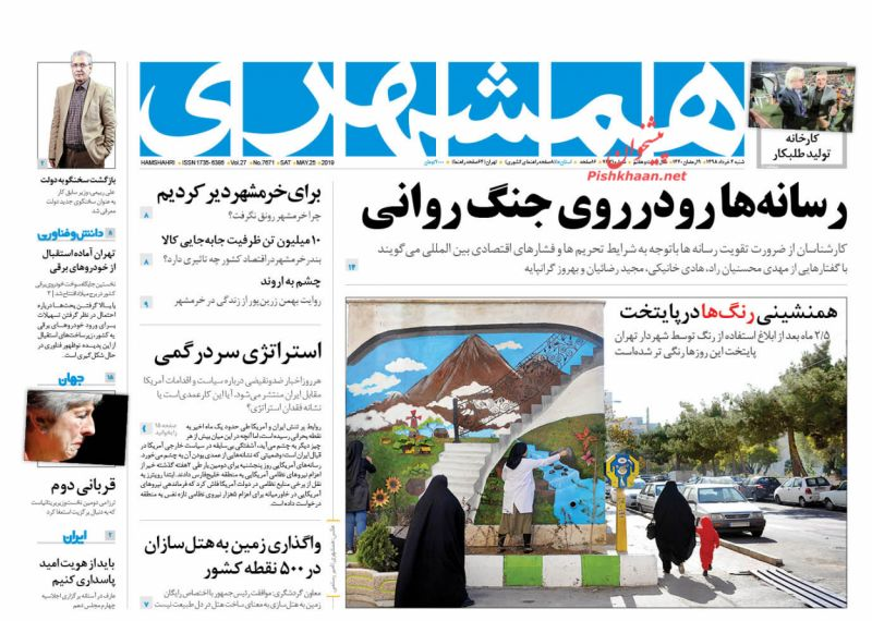 عناوین اخبار روزنامه همشهری در روز شنبه ۴ خرداد