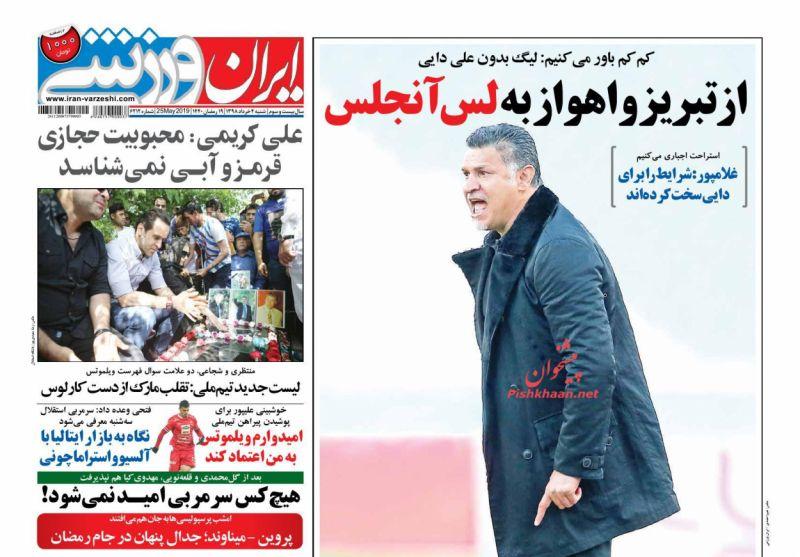 عناوین اخبار روزنامه ایران ورزشی در روز شنبه ۴ خرداد