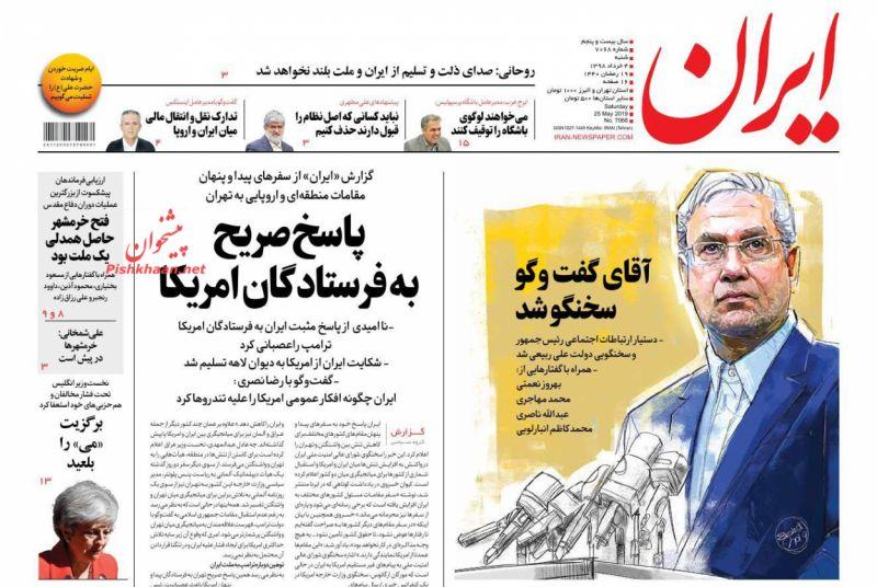 عناوین اخبار روزنامه ایران در روز شنبه ۴ خرداد