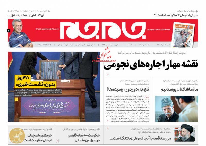 عناوین اخبار روزنامه جام جم در روز شنبه ۴ خرداد