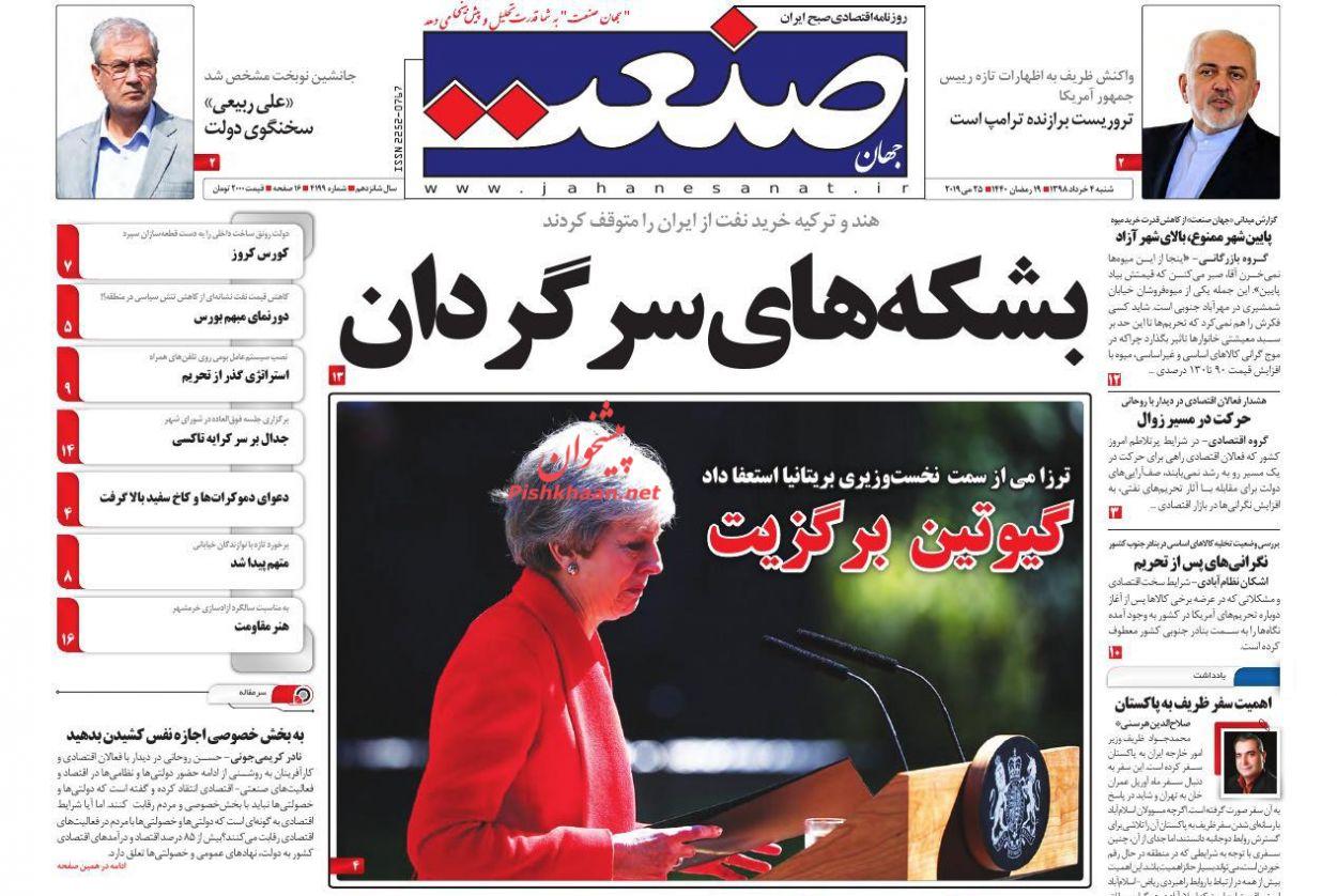 عناوین اخبار روزنامه جهان صنعت در روز شنبه ۴ خرداد :