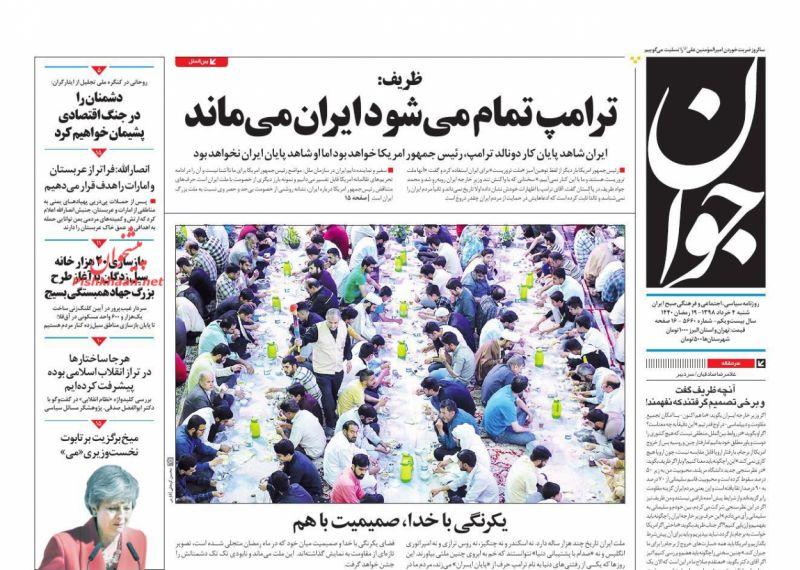 عناوین اخبار روزنامه جوان در روز شنبه ۴ خرداد