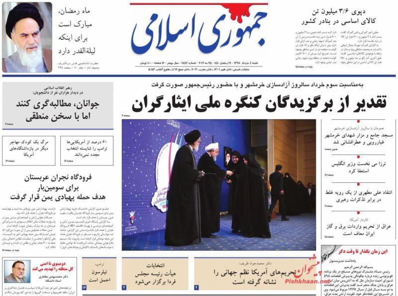 عناوین اخبار روزنامه جمهوری اسلامی در روز شنبه ۴ خرداد :