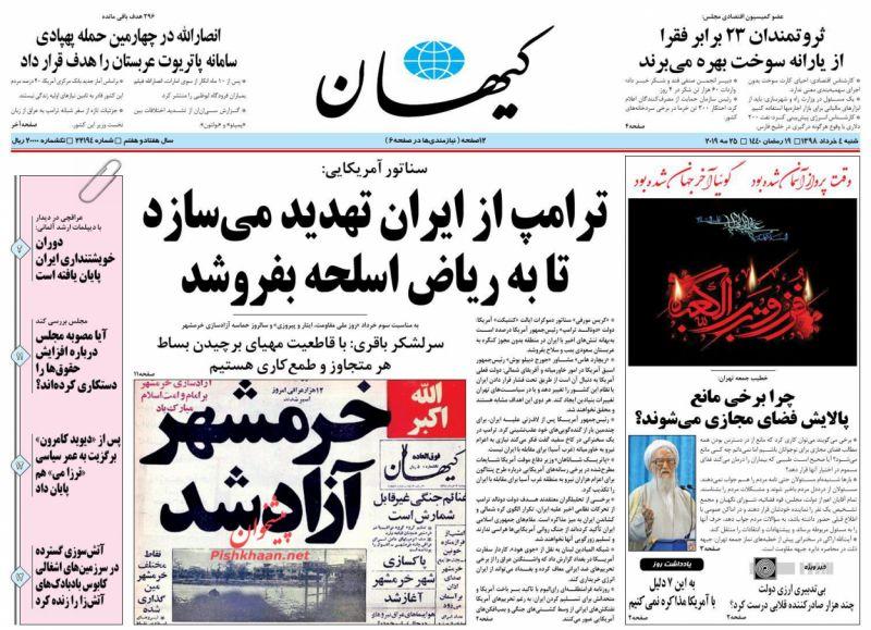 عناوین اخبار روزنامه کيهان در روز شنبه ۴ خرداد