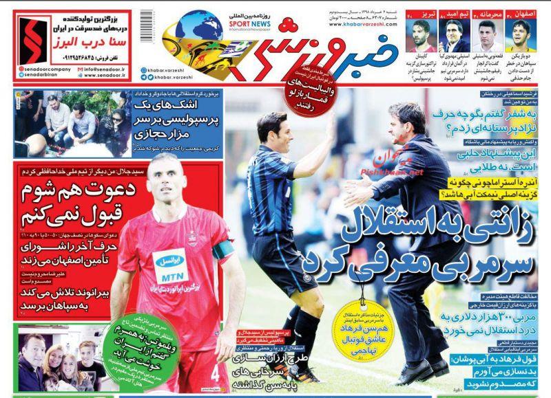 عناوین اخبار روزنامه خبر ورزشی در روز شنبه ۴ خرداد :