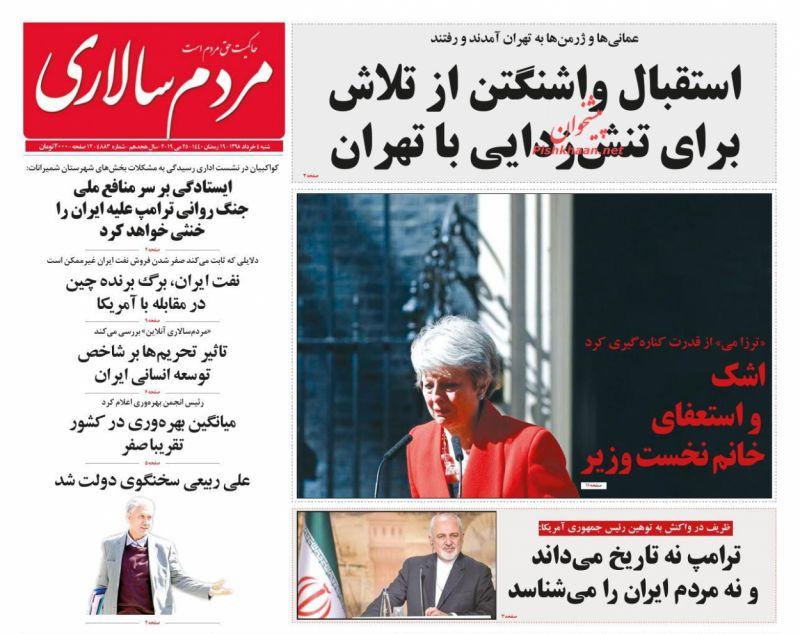 عناوین اخبار روزنامه مردم سالاری در روز شنبه ۴ خرداد :