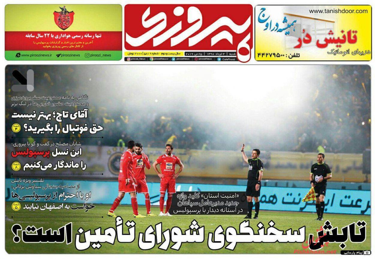 عناوین اخبار روزنامه پیروزی در روز شنبه ۴ خرداد :