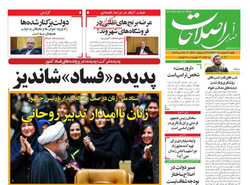 عناوین اخبار روزنامه صدای اصلاحات در روز شنبه ۴ خرداد :