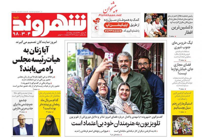 عناوین اخبار روزنامه شهروند در روز شنبه ۴ خرداد