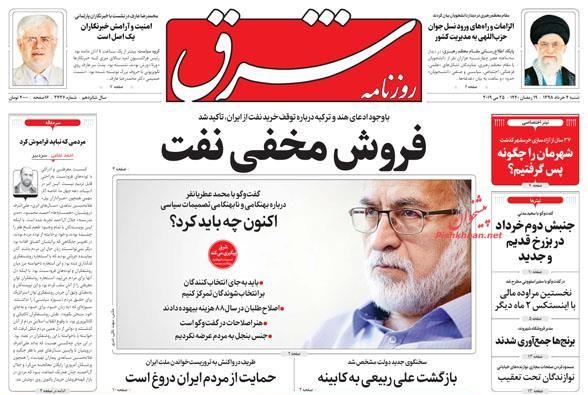 عناوین اخبار روزنامه شرق در روز شنبه ۴ خرداد