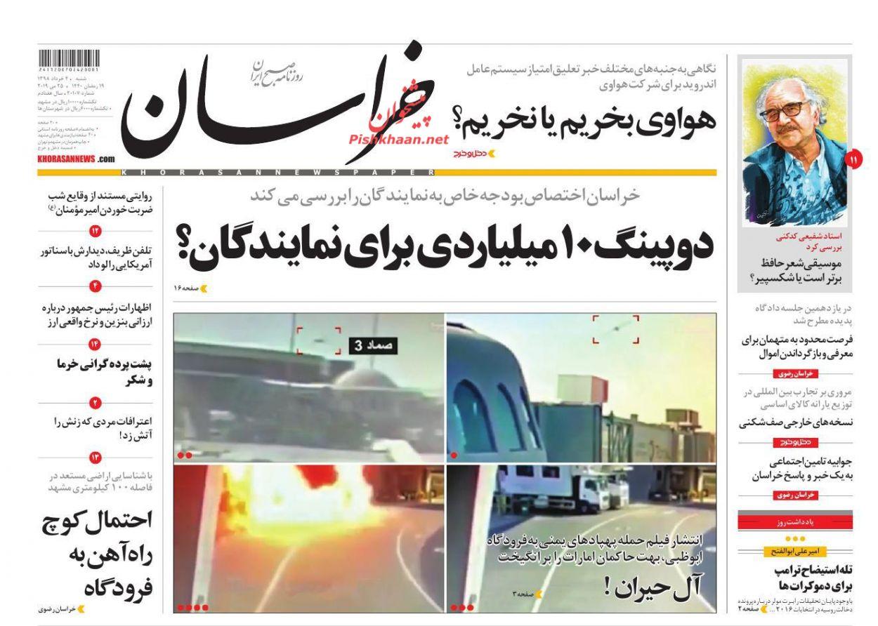 عناوین اخبار روزنامه خراسان در روز شنبه ۴ خرداد :