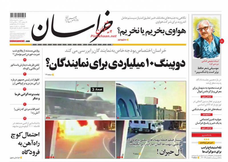 عناوین اخبار روزنامه خراسان در روز شنبه ۴ خرداد